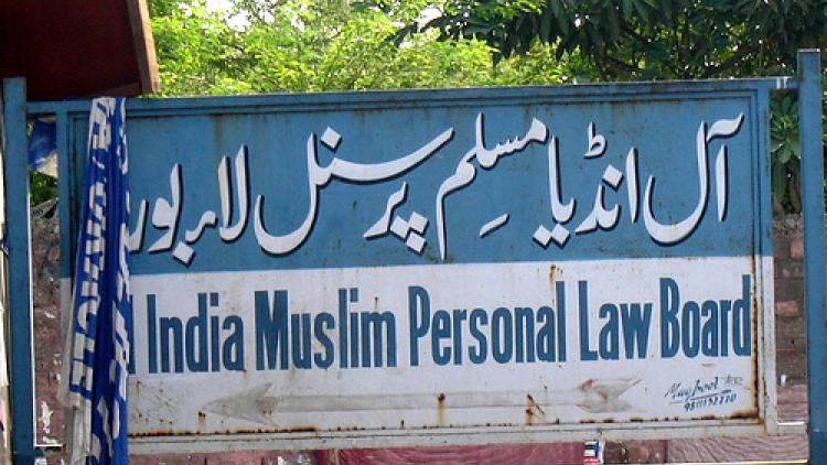 Muslim Personal Law Application:  Amended Rules issued