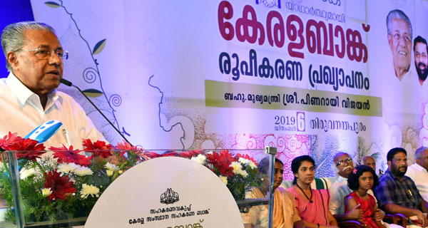 Kerala Bank, billed as the biggest in state, launched by CM