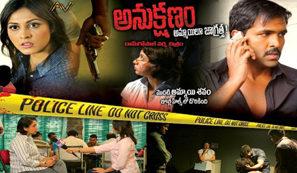 Anukshanam to release in Malayalam as Killer Sep 12