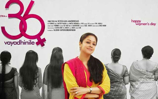 Jyothikas How Old Are You remake titled 36 Vayadhinile
