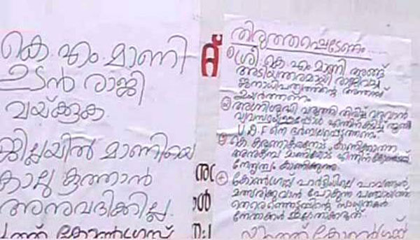 Youth Congress posters against K M Mani appear in Wayanad