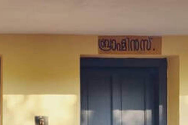 Separate toilet for Brahmins: following row, wall sign painted out